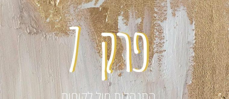 שפכטל עונה 1 פרק 07 :: רונית כפיר